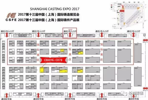 Shanghai Casting Expo 2017 (CSFE)