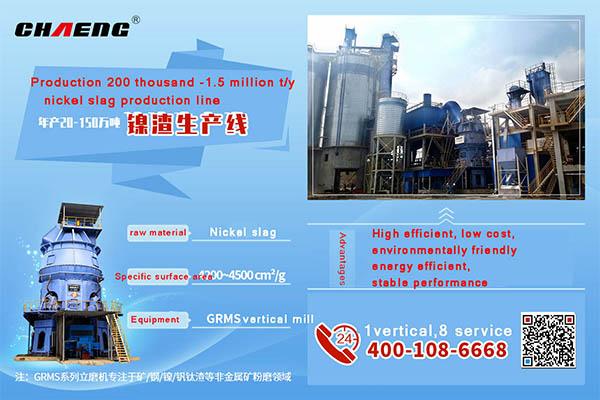 nickel slag grinding mill