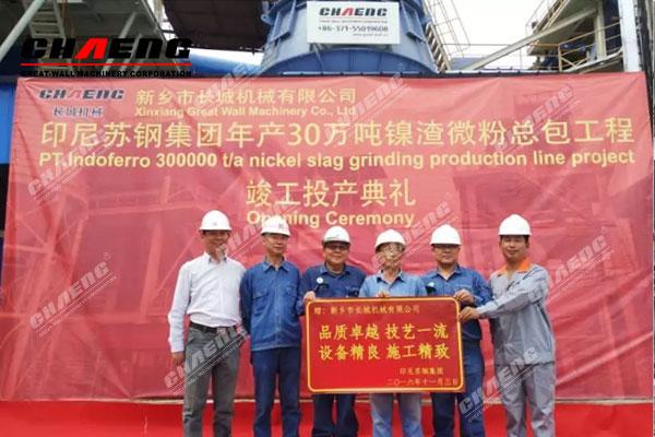 PT. Indoferro 300,000 nickel slag grinding plant